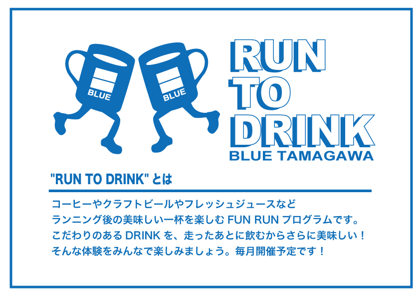 RUN TO DRINK